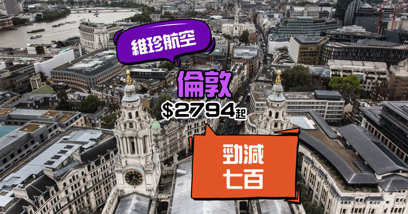 維珍勁減!香港 直航 倫敦 $2794起,明年6月前出發 - 維珍航空
