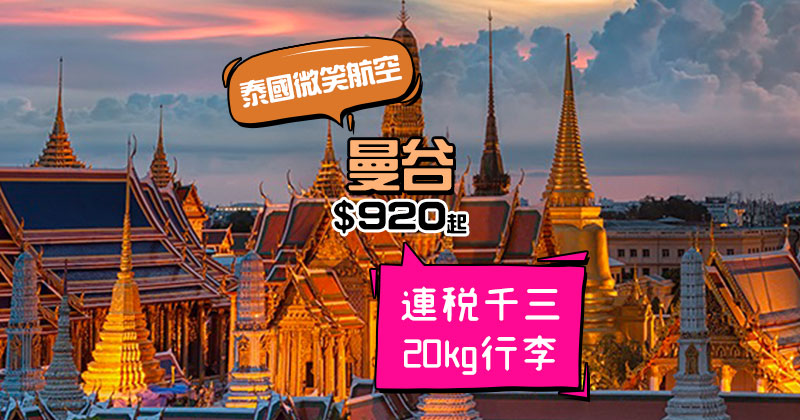 平過泰航!香港 飛 曼谷 $920起,包20kg行李 - 泰國微笑航空