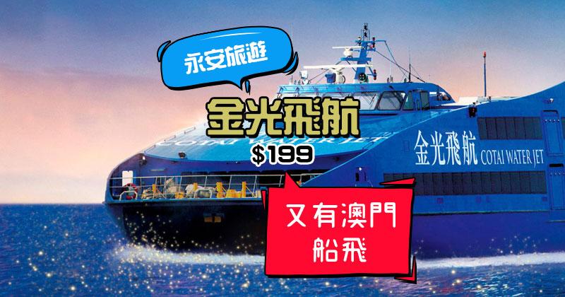 澳門船飛優惠碼!金光飛航 來回船票HK$199起,今日1-4pm開賣 - 永安旅遊網