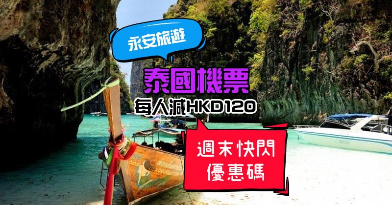 快閃泰國!曼谷/清邁/布吉/蘇梅 來回機票減HK$120,只限星期五六日 - 永安旅遊網