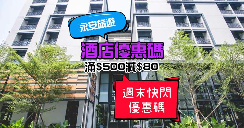 【限時優惠碼】全線酒店滿HK$500減HK$80,只限3日 - 永安旅遊網