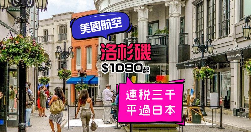 超抵價,只限今日!香港直飛洛杉磯$1090起,2-5月出發 - 美國航空