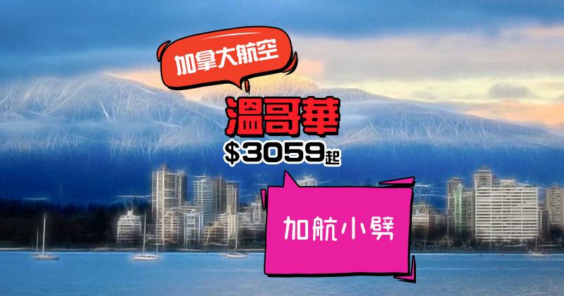 加航小劈!香港 直飛 溫哥華$3059起,3月前出發 - 加拿大航空