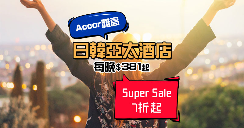 雅高Super Sale!ibis/Novotel/Sofitel/Pullman 日韓亞太區酒店7折起 - Accor 雅高酒店