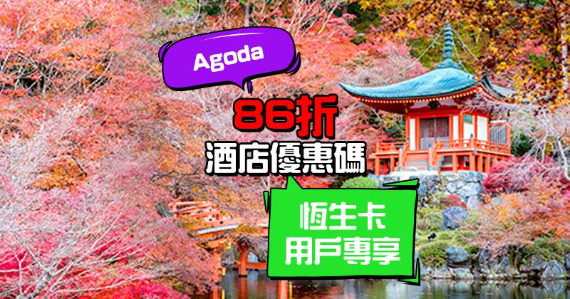 正呀,筍code!Agoda X 恆生卡 86折【酒店優惠碼】,10月前有效 -Agoda