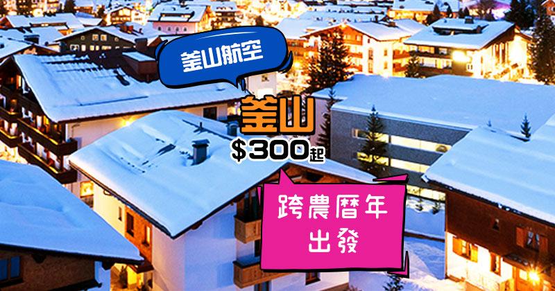 跨農曆年都有!香港/澳門 飛 釜山 單程$300,1月出發 - 釜山航空