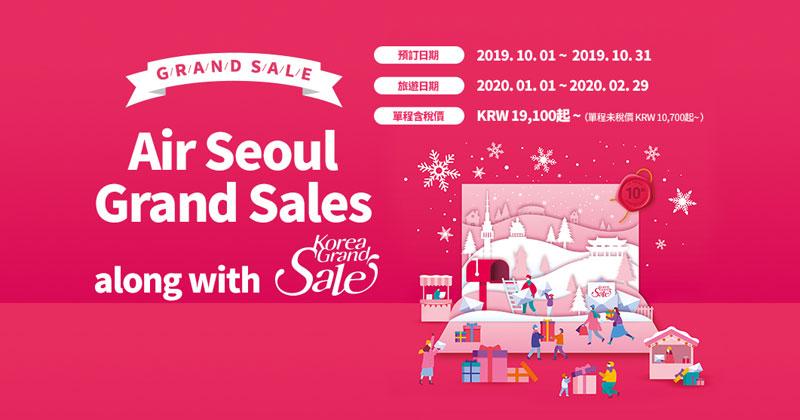 韓國購物季0.3折!香港 飛 首爾 單程$150起,明年1-2月前出發 - 首爾航空
