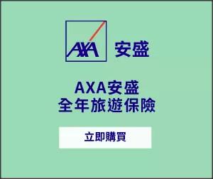 AXA安盛旅遊保險