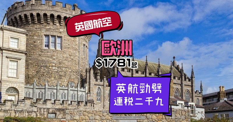 連稅+行李二千九咋!香港 直航 歐洲 $1781起,明年2-3月出發 - 英國航空
