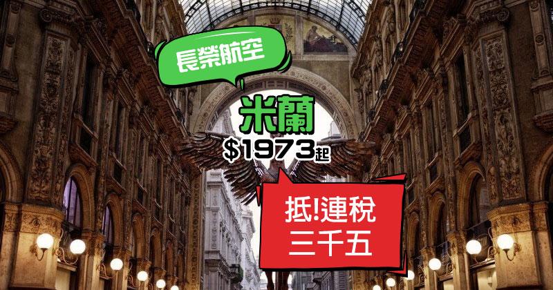 連稅三千五!香港 飛 意大利-米蘭HK$1973起,明年2-4月出發 - 長榮航空