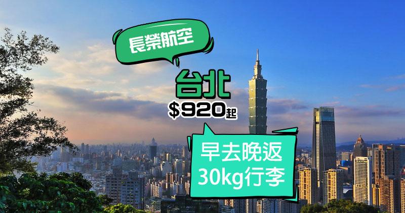 長榮早鳥!香港飛台北$920,明年4月前出發,連30kg行李 - 長榮航空