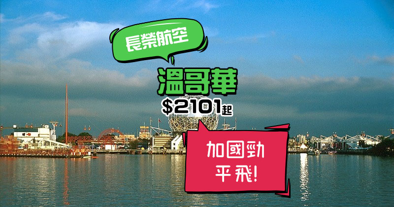 連稅三千幾,勁抵!香港 飛 溫哥華$  2101起,明年3月前出發 - 長榮航空