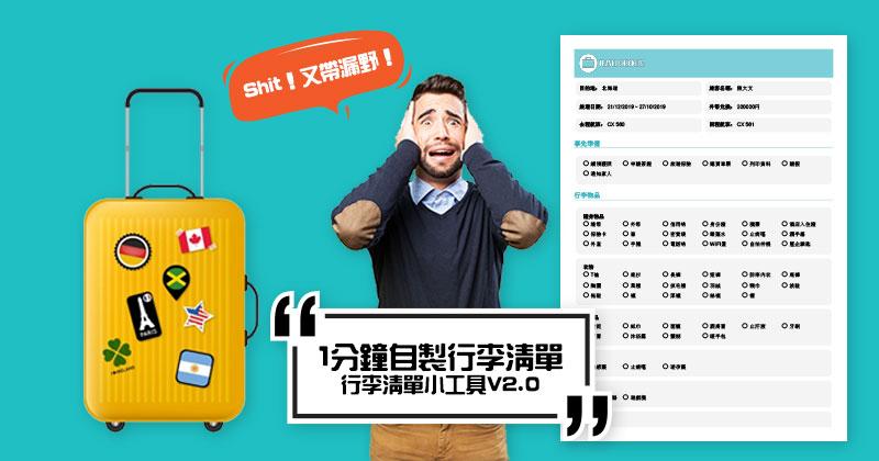 行李清單小工具V2.0!1分鐘自製行李清單,去旅行唔怕帶漏野!