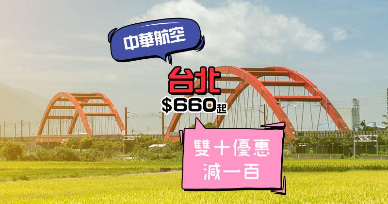 雙十優惠,連稅千二!香港來回台灣$660起,12月前出發 - 中華航空