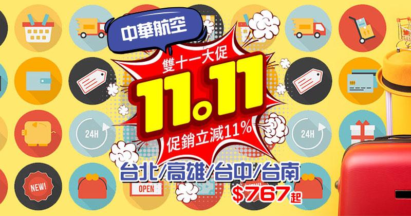 雙十一大促,跨年出發!香港來回台北/高雄/台中/台南$767起 - 中華航空