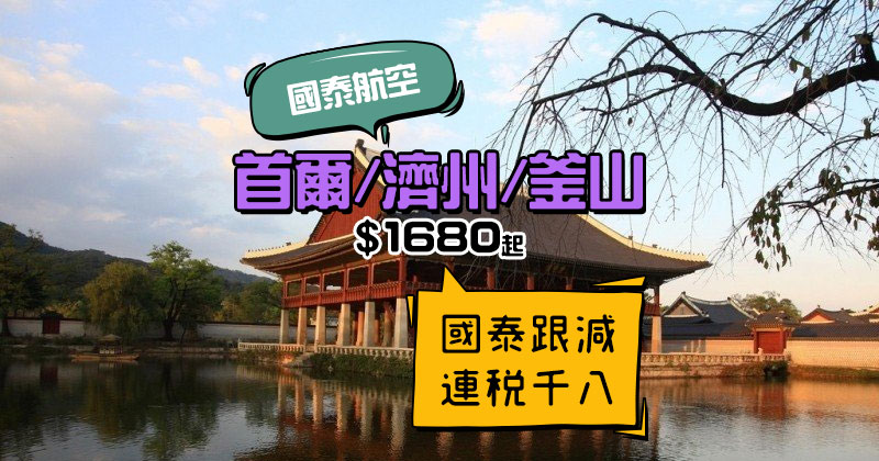 國泰跟減!香港 飛 首爾$1680、濟州/釜山$1922起,連30kg行李,12月底出發 - 國泰航空