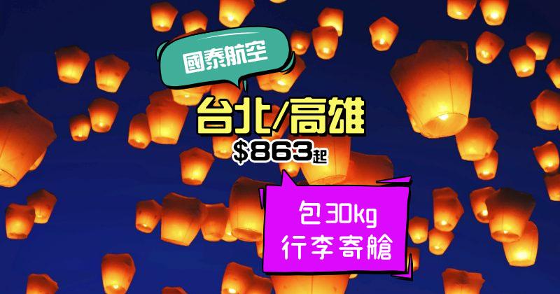 又有台灣優惠!香港飛 台北/高雄 $863起,12月中前出發 - 國泰航空
