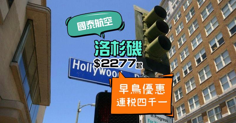 早鳥優惠,連稅四千一!香港 直飛 洛杉磯$2277起,明年6月前出發 - 國泰航空