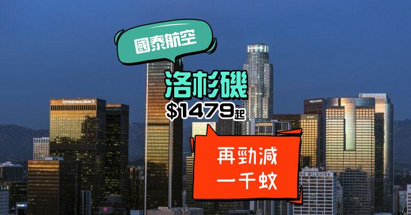 再減多一千!香港 直飛 洛杉磯$1479起,明年2-6月前出發 - 國泰航空