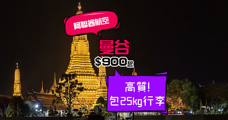 坐A380連稅千五!香港飛 曼谷 $  900起,25kg行李 - Emirates 阿聯酋航空