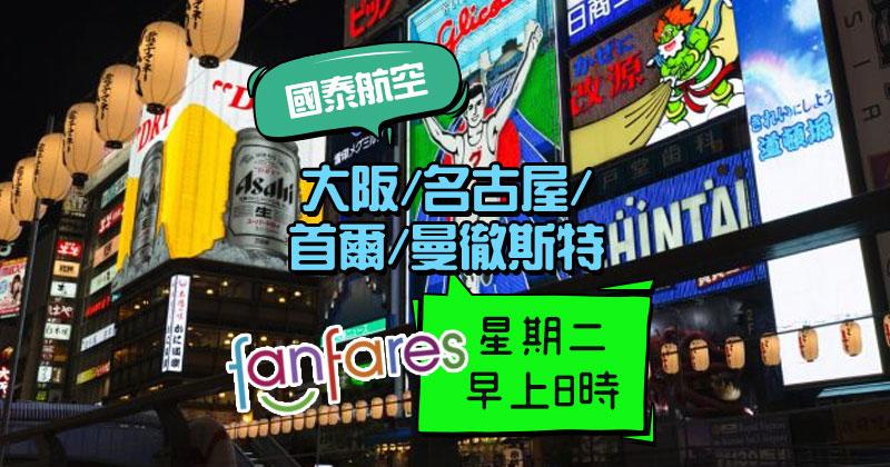 Fanfares【機票】大阪/名古屋/首爾/曼徹斯特【套票】三亞/吉隆坡/曼谷,星期二早上8時 – 國泰航空 | 港龍航空