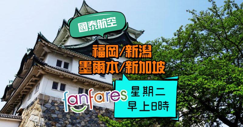 Fanfares【機票】福岡/新潟/墨爾本/新加坡【套票】峇里/馬德里,星期二早上8時 – 國泰航空 | 港龍航空