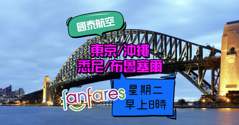 Fanfares【機票】東京/沖繩/悉尼/布魯塞爾【套票】釜山/檳城,星期二早上8時 – 國泰航空 | 港龍航空