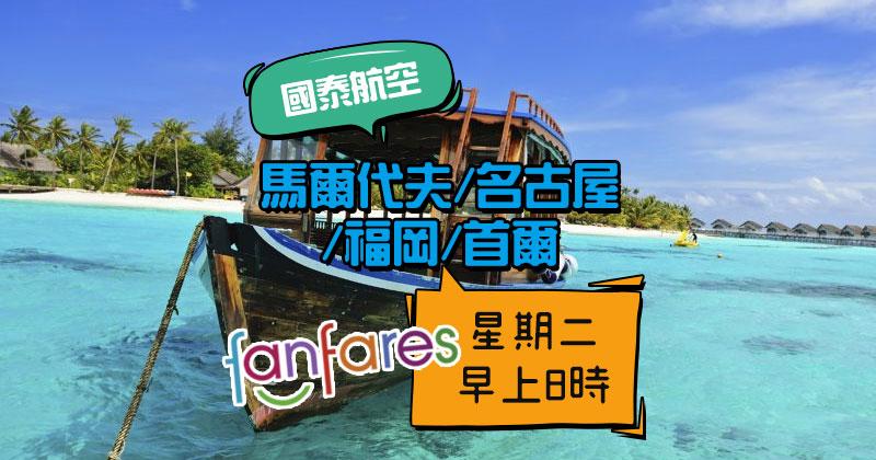 Fanfares【機票】馬爾代夫/名古屋/福岡/首爾【套票】西安/台北,星期二早上8時 – 國泰航空 | 港龍航空
