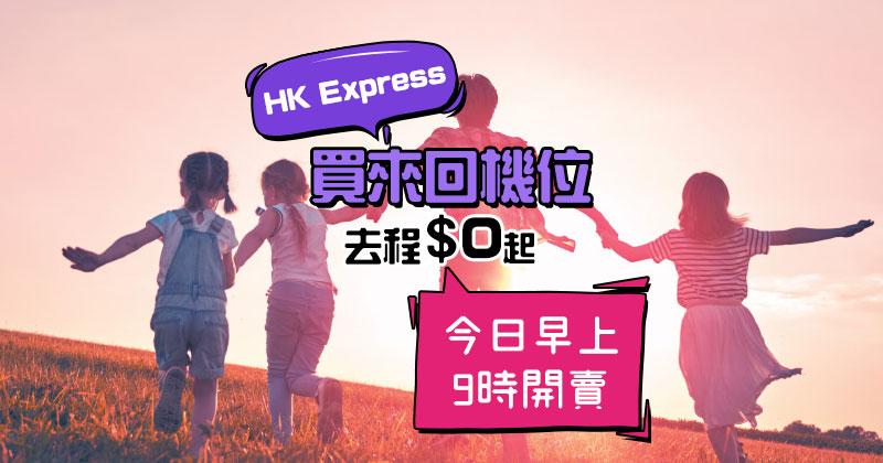 去程$0蚊!來回台中$328/越泰柬$398/日韓$398起,今朝9點 – HK Express