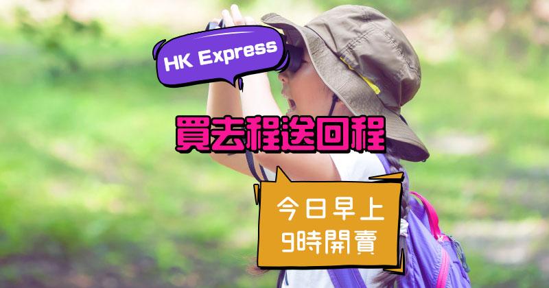 買去程送回程!來回台中$208/越泰柬$248/日$358/韓國$378起,今朝9點 – HK Express