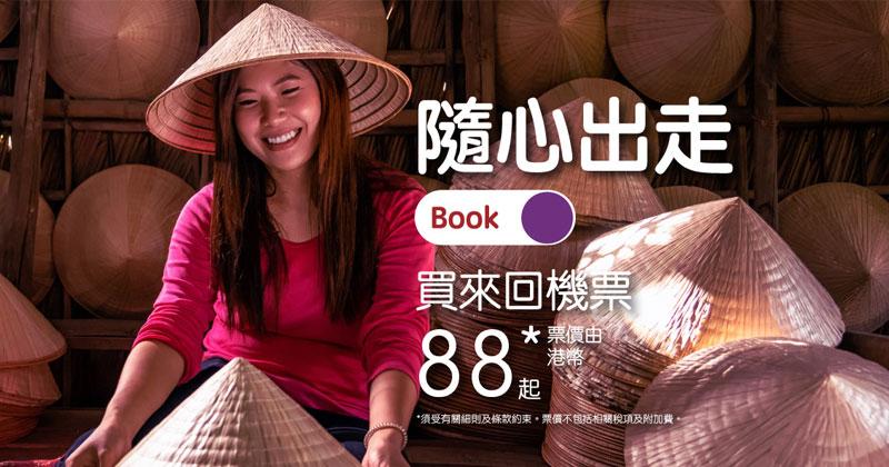 $88蚊機票!來回台中$88/越泰柬$108/日本$168/韓國$178起,今朝9點 – HK Express