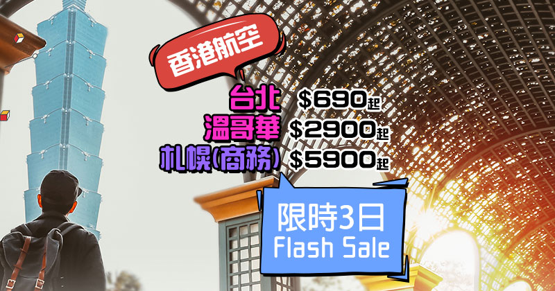 Flash Sale!台北$690/溫哥華$2,900/札幌(商務)$5900/洛杉磯(商務)$19000,只限3日 - 香港航空