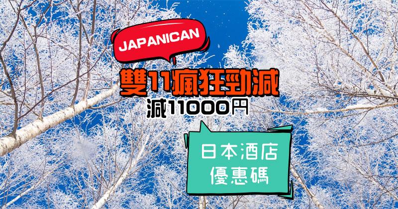 雙11瘋狂勁減!日本酒店【11000円優惠碼】,用完即止 – Japanican e路東瀛
