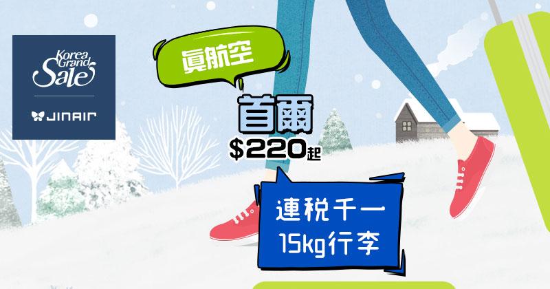 韓國冬季優惠!香港/澳門飛首爾 單程$220起,包15kg行李 - 真航空