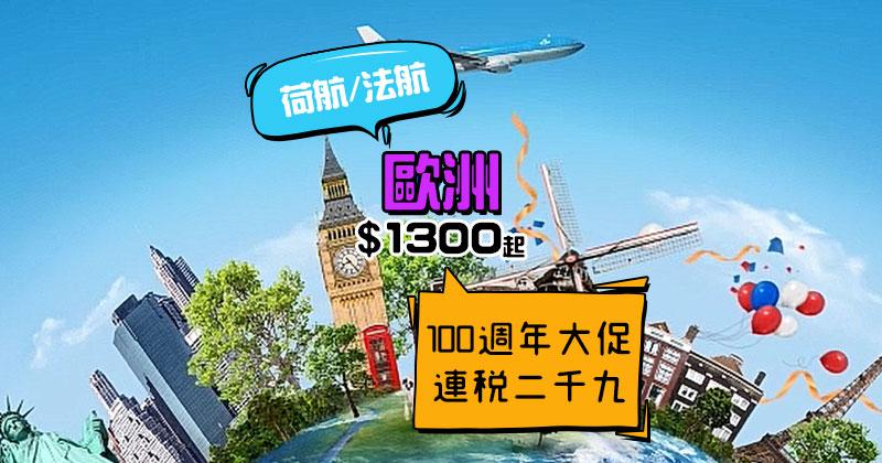 Backpacker福利!連稅二千九!香港 飛歐洲各地 $1300起,明年3月前出發 - 皇家荷蘭航空/法國航空