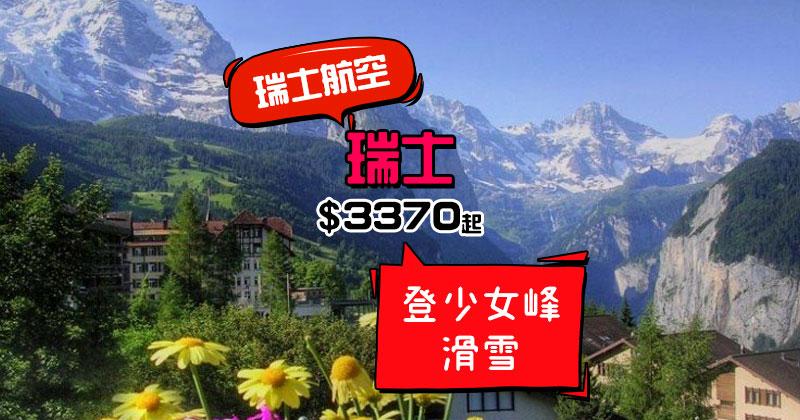 滑雪旺季,直航連稅唔洗四千!香港飛 瑞士$3370起,明年3月前出發 - 瑞士航空