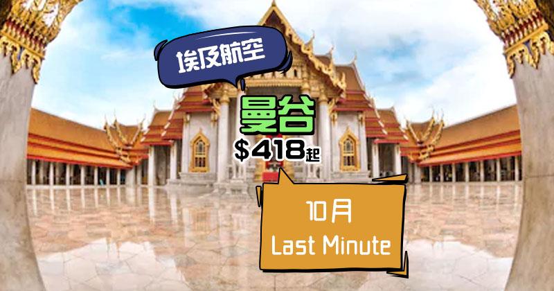 10月Last Minute!香港 飛 曼谷 來回$418起,包23kg行李 - 埃及航空