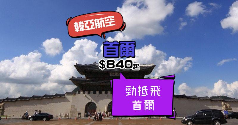 連稅千五咋!香港飛 首爾$840起,下星期四開搶,連23kg行李 - 韓亞航空