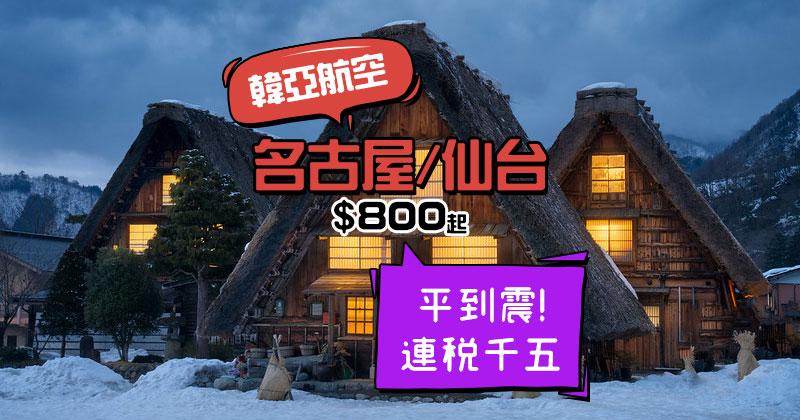 日本OZ Dream Fare再勁減!香港飛 名古屋/仙台$800起,連23kg行李 - 韓亞航空