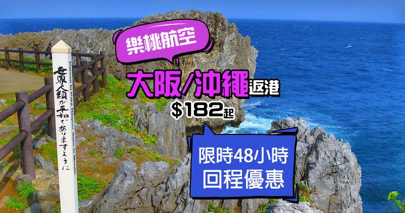 日本回程再減!沖繩返香港 單程$182/大阪返香港 單程$218起,聽晚9點開賣 - 樂桃航空 Peach