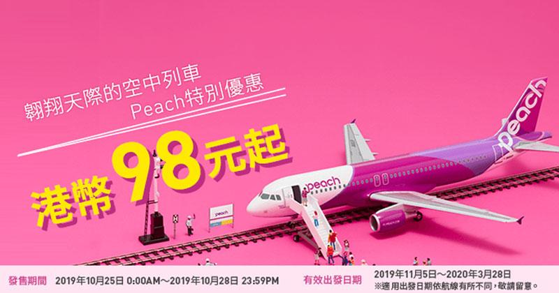 必搶,沖繩來回連稅六百蚊!香港飛 沖繩$98、大阪$220,今晚12點開賣 - 樂桃航空 Peach