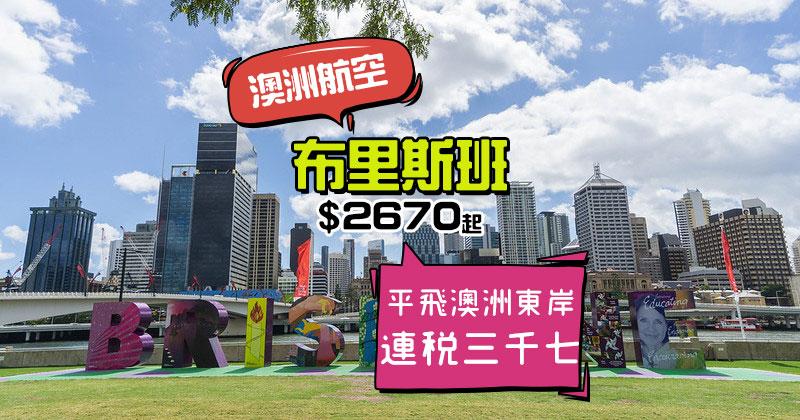 平飛澳洲第三大城市!香港 直飛 布里斯班$2670起,2-3月出發 - 澳洲航空