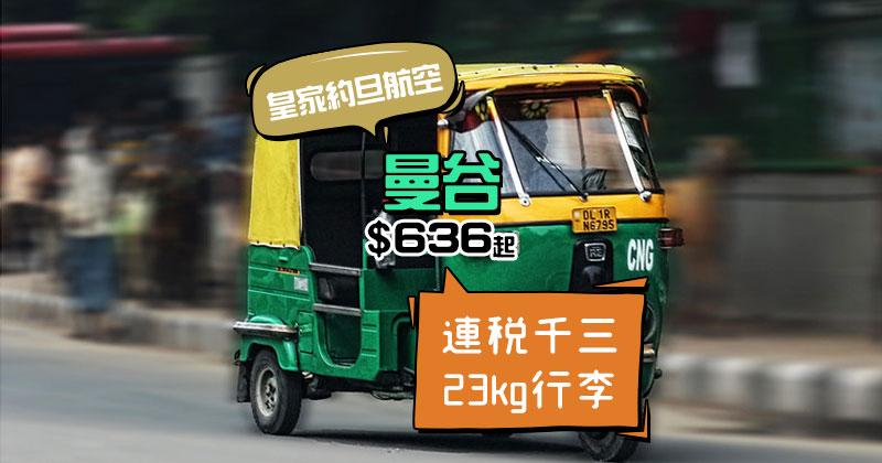 又有平飛,連稅千三!香港 飛 曼谷 $636起,連23kg行李 - 皇家約旦航空