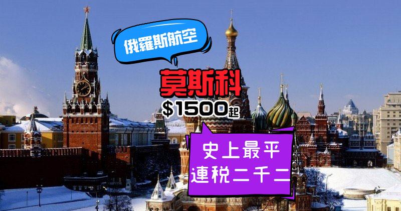 從未試過咁平!香港直飛 莫斯科 $1500起,10-12月出發 - 俄羅斯航空