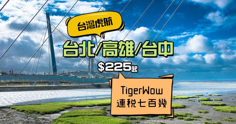 每月TigerWow!澳門飛 台北/高雄/台中 單程$225起,今早開賣 - 台灣虎航