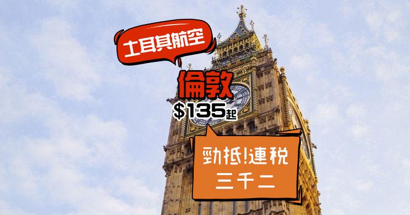 超抵!連稅三千三!香港來回 倫敦$135起,明年3月前出發 - 土耳其航空
