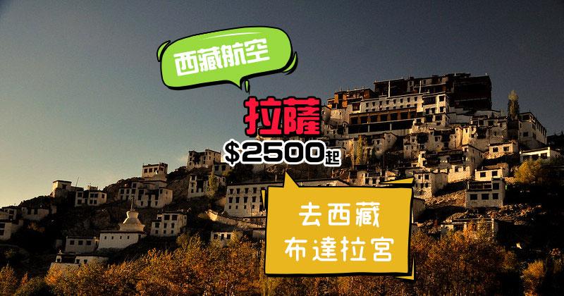 三千一直飛西藏!香港 直飛 拉薩 $2500起,11月出發 - 西藏航空