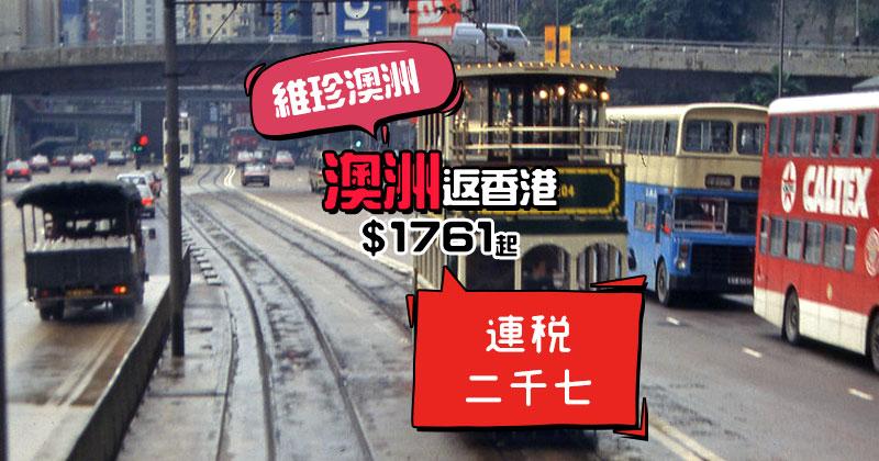 澳洲回港超平!悉尼 直飛 香港連稅二千七起,明年6月前出發 - 維珍澳洲航空