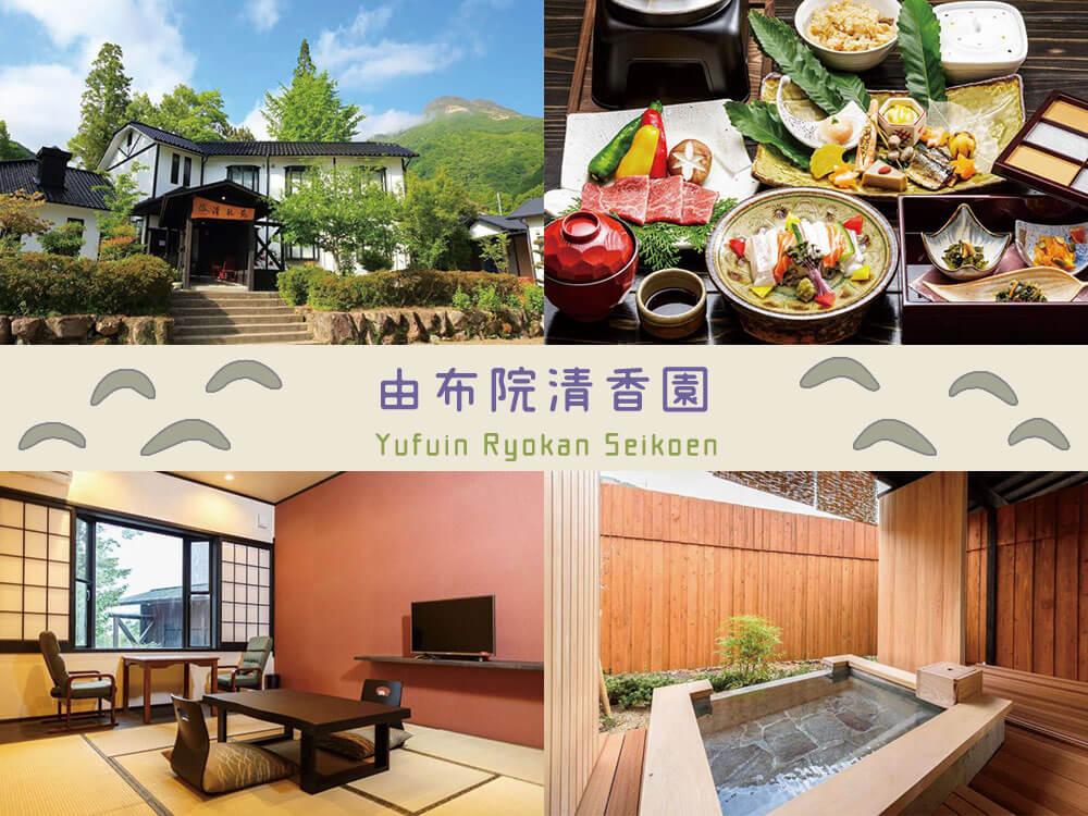 由布院清香園日式旅館 (Yufuin Ryokan Seikoen)