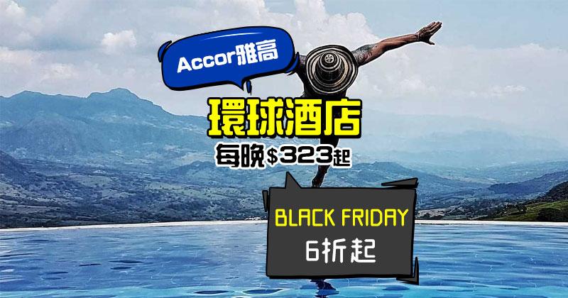 雅高Black Friday Sale!ibis/Novotel/Sofitel/Pullman 環球酒店6折起 - Accor 雅高酒店